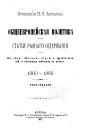 Сочиненія И.С. Аксакова: Обще-европейская политика. Статьи разнаго содержанія