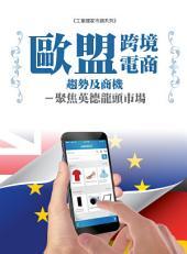 歐盟跨境電商趨勢及商機: 聚焦英德龍頭市場