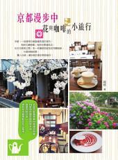 京都漫步中:花與咖啡的小旅行