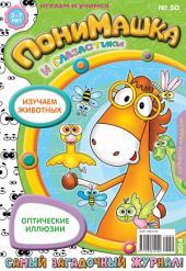 ПониМашка. Развлекательно-развивающий журнал. No50 (ноябрь) 2014