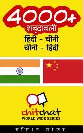 4000+ हिंदी - चीनी चीनी - हिंदी शब्दावली