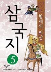 삼국지 5 - 황제의 피난