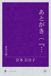 あとがき(『伸子』)