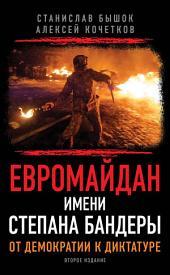 Евромайдан имени Степана Бандеры. От демократии к диктатуре
