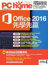PC home雜誌2015年11月號: Office 2016先學先贏
