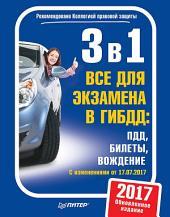 3 в 1. Все для экзамена в ГИБДД: ПДД, Билеты, Вождение. Обновленное издание. C изменениями от 17.07.2017