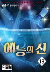 예능의 신 13