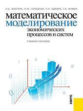 Математическое моделирование экономических процессов и систем. Учебное пособие