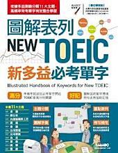 圖解表列 NEW TOEIC新多益必考單字 [有聲版]: 主題+圖解+表格+例句 四大利器帶領你奪得多益高分! Illustrated Handbook of Keywords for New TOEIC