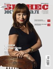 Бизнес-журнал, 2015/08: Республика Башкортостан