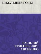 Школьные годы: Отрывки из воспоминаний (1852-1863).
