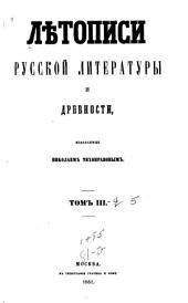 Лѣтописи русской литературы и древности: Объемы 3-5