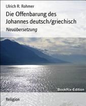 Die Offenbarung des Johannes deutsch/griechisch: Neuübersetzung