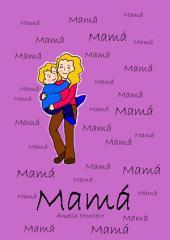 Mamá - Cuentos Infantiles