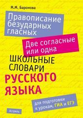 Правописание безударных гласных. Две согласные или одна: школьные словари русского языка