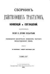 Сборник дѣйствующих трактатов, конвенций и соглашений, заключенных Россией с другими государствами: Том 3