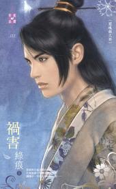 禍害~閱魂錄之四: 禾馬文化珍愛晶鑽系列154