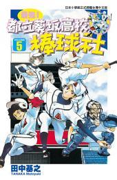 最強!都立葵阪高校棒球社(05)