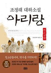 아리랑 청소년판 12 : 조정래 대하소설