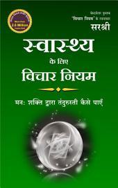 Swasthya Ke Liye Vichar Niyam
