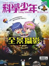 科學少年雜誌(第33期/2017年10月號): GM033