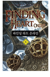 파인딩 하트 온라인 6(완결)