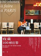 收藏100種巴黎: 咖啡×甜點×美食×市集×電影場景×散步地圖,我在花都漫步中