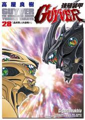 強殖裝甲GUYVER (28)