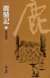 孤島蛇群: 鹿鼎記4 (遠流版金庸作品集66)