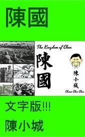 陳國 The Kingdom of Chen: 文字版!!!