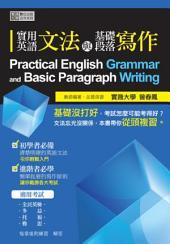 實用英語文法與基礎段落寫作