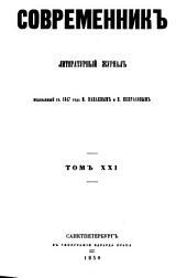 Современник: литературныфи и политический журнал, Том 21,Часть 1