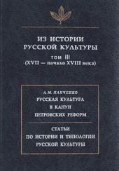 Из истории русской культуры. Т. III. XVII – начало XVIII века