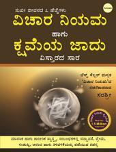 Vichara Niyama haagu Kshameya Jaadu (Kannada edition of 'Vichar Niyam Aur Kshama Ka Jaadu)