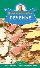Домашняя выпечка. Печенье