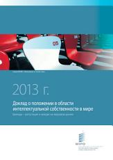 World Intellectual Property Report 2013  Brand   Reputation and Image in the Global Marketplace  Russian version  PDF