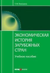 Экономическая история зарубежных стран: учебное пособие