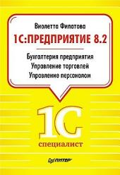 1С:Предприятие 8.2. Бухгалтерия предприятия, Управление торговлей, Управление персоналом