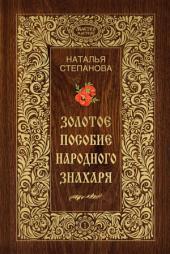 Золотое пособие народного знахаря. Книга I