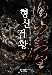 형산검황 7권(완결)