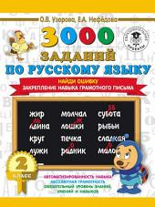 3000 заданий по русскому языку. Найди ошибку. Закрепление навыка грамотного письма. 2 класс