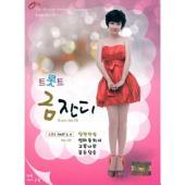 [드럼악보]검정고무신-금잔디: 트롯트 금잔디 3, 4집(2011.08) 앨범에 수록된 드럼악보