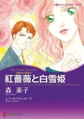 紅薔薇と白雪姫: ハーレクインコミックス