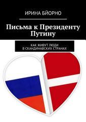 Письма к Президенту Путину
