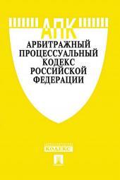 Арбитражный процессуальный кодекс РФ по состоянию на 01.10.2017