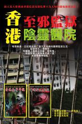 香港至邪監獄陰靈醫院
