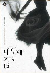 [세트] 내 안에 흐르는 너 (전2권/완결)