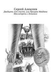 Двадцать лет спустя, или Призрак Майдана. Мои встречи с Лениным