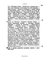 Отечественныя записки: журнал учено-литературный, Том 107