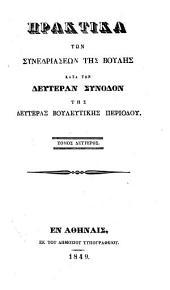 Praktika tōn synedriaseōn tēs ... synodu tēs ... Buleutikēs periodu: Τόμος 12